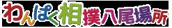 わんぱく相撲八尾場所 | 八尾青年会議所